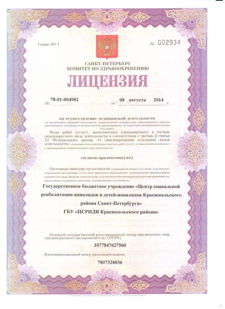 0 лицензия