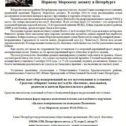 Сбор пожертвований на гранитный памятник Первому Морскому десанту в Петербурге