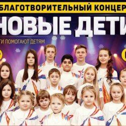 Первый детский благотворительный концерт «Новые дети»