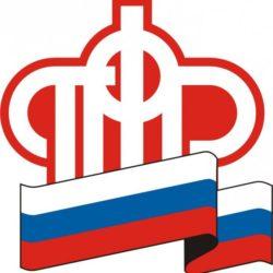 Пенсионный фонд России информирует: