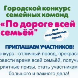 Городской конкурс «ПО ДОРОГЕ ВСЕЙ СЕМЬЕЙ»